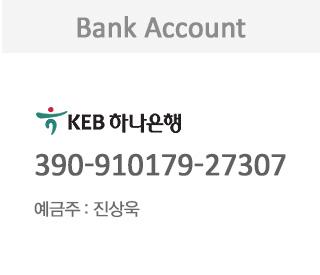 계좌번호 0140707-9101015 기업은행 예금주 진상욱