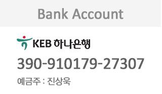 계좌번호 390-910179-27307 하나은행 예금주 진상욱