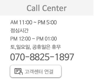 고객센터:02-911-2193